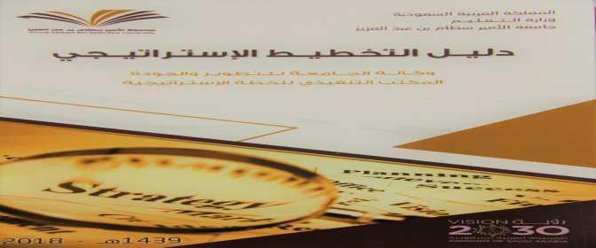 وكالة الجامعة للتطوير والجودة تصدر دليل التخطيط الإستراتيجي للجامعة