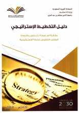 دليل التخطيط الاستراتيجي